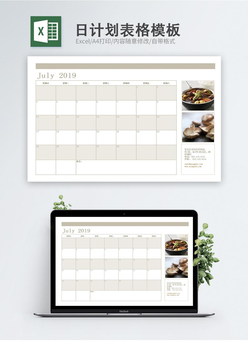 日计划表格Excel模板图片
