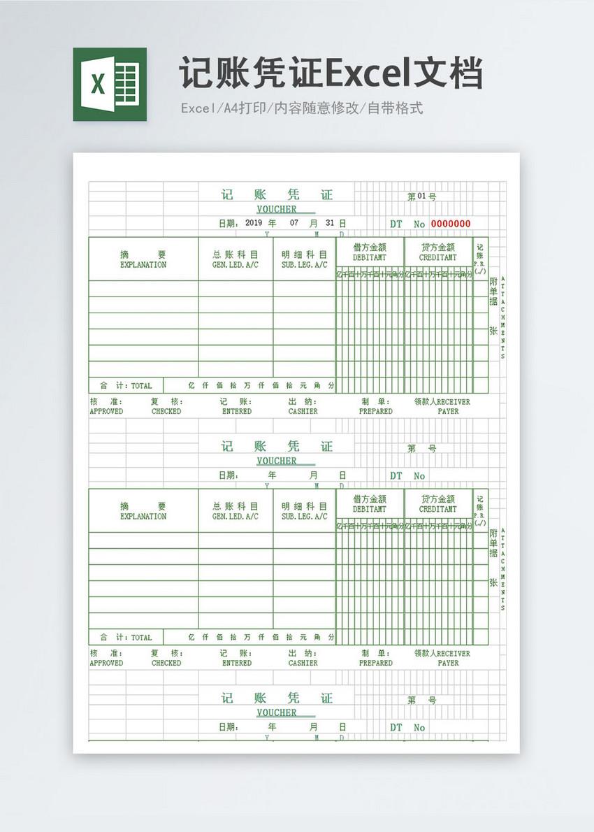 记账凭证excel模板图片