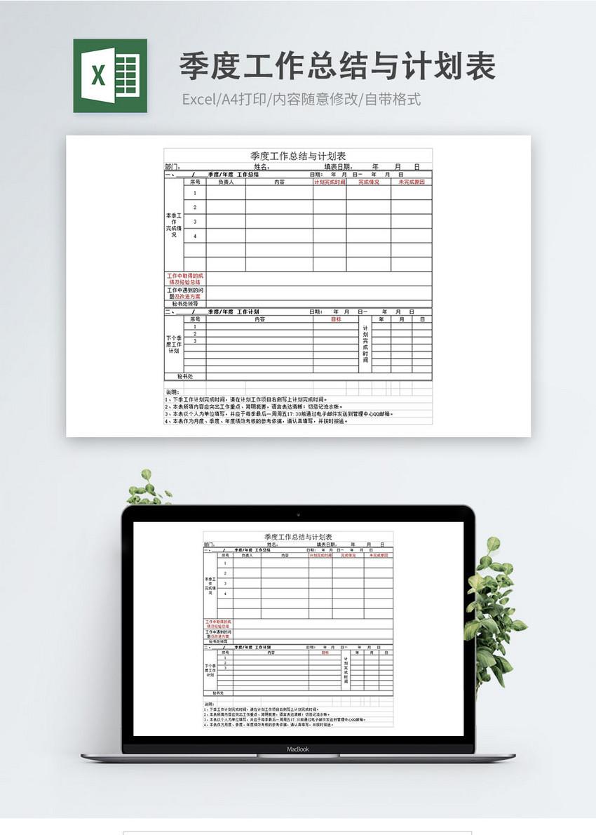 季度工作总结与计划表excel模板图片