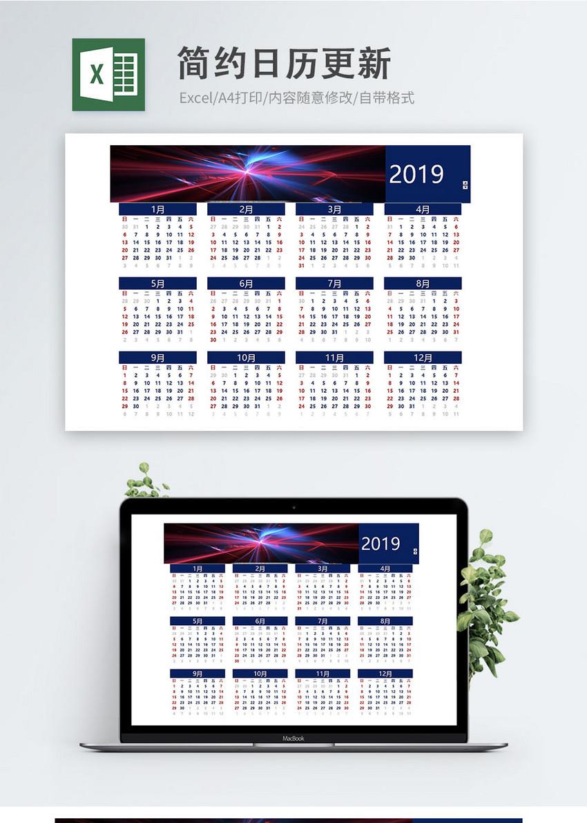 简约科幻2018年台历日历excel模板更新图片
