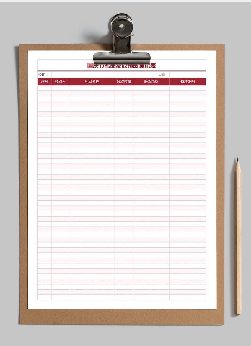 国庆节礼品发放领取登记表excel模板图片