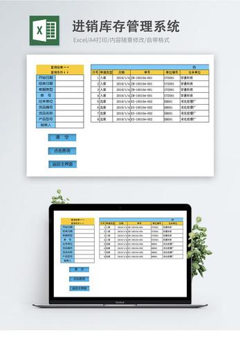 进销库存管理完整系统excel自动化图表图片