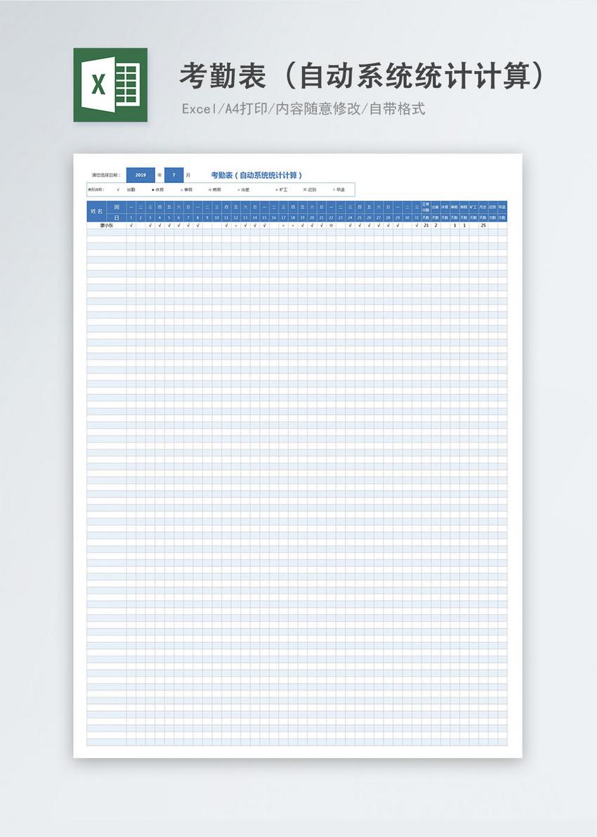 考勤表(自动系统统计计算)excel模板图片