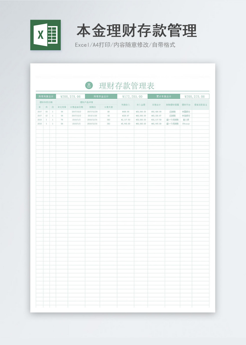 本金利息理财存款管理excel图表图片