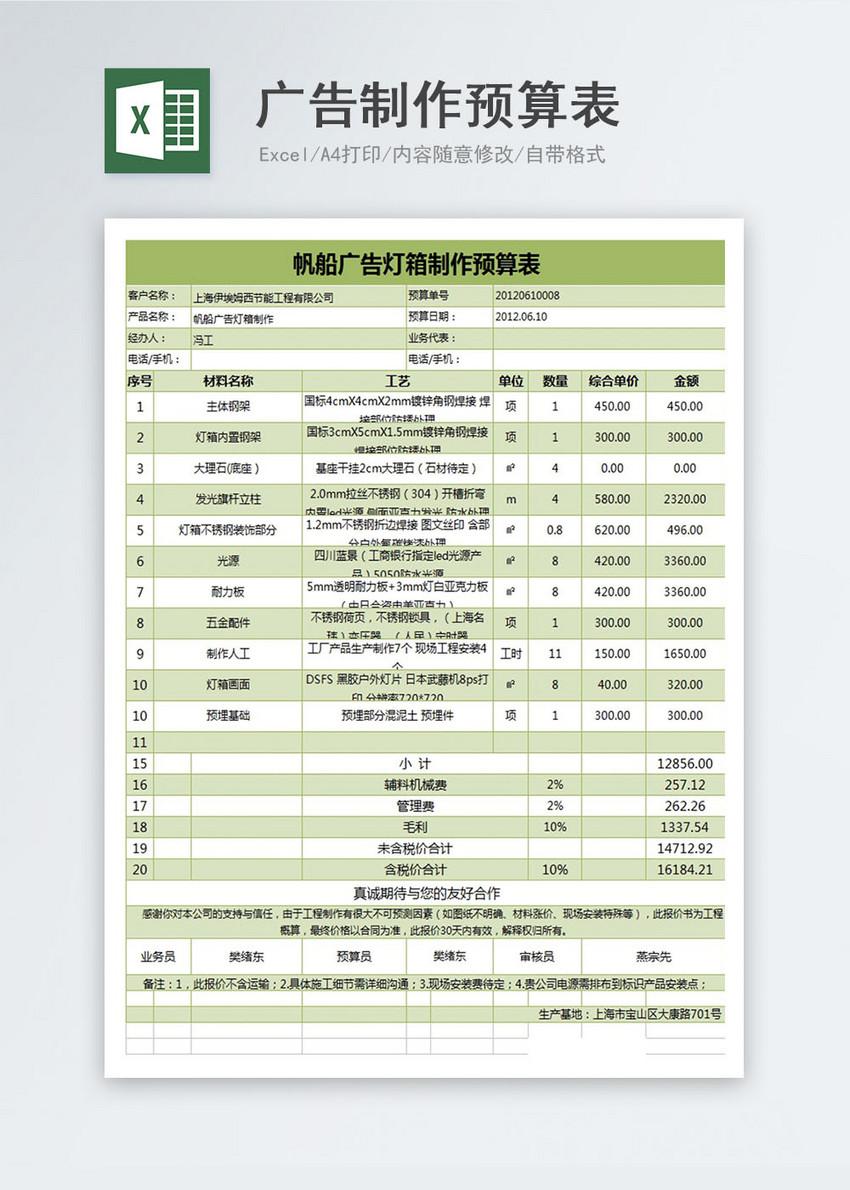 广告制作预算表Excel模板图片
