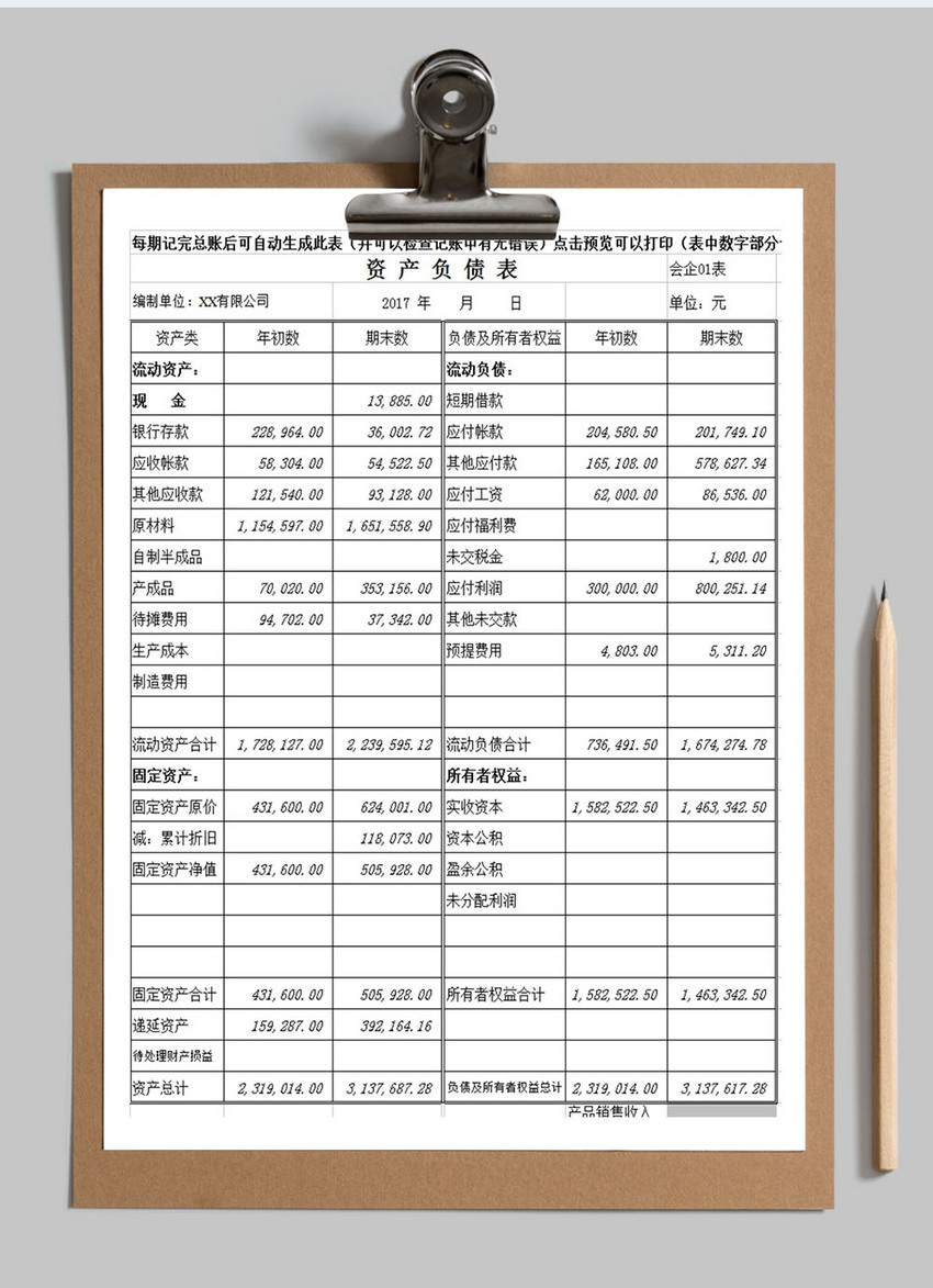 会计账簿全套Excel模板图片