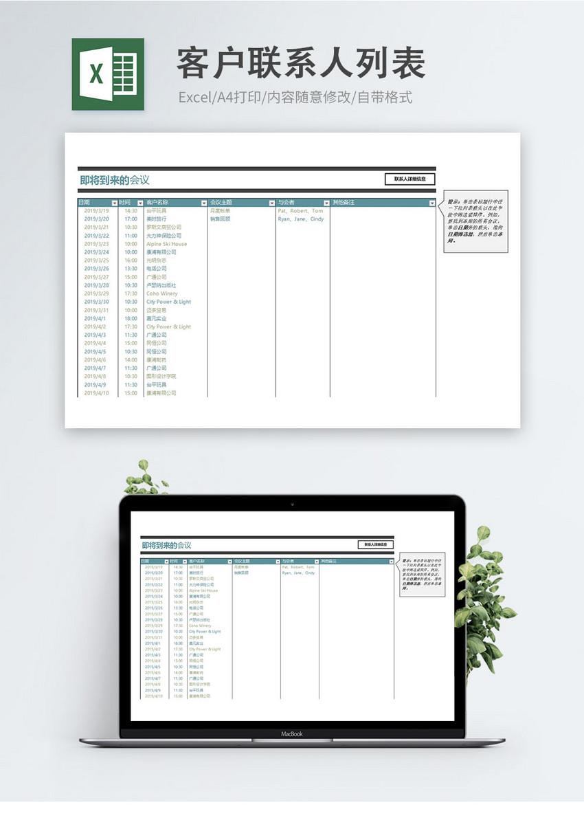 客户联系人列表记录明细表图片