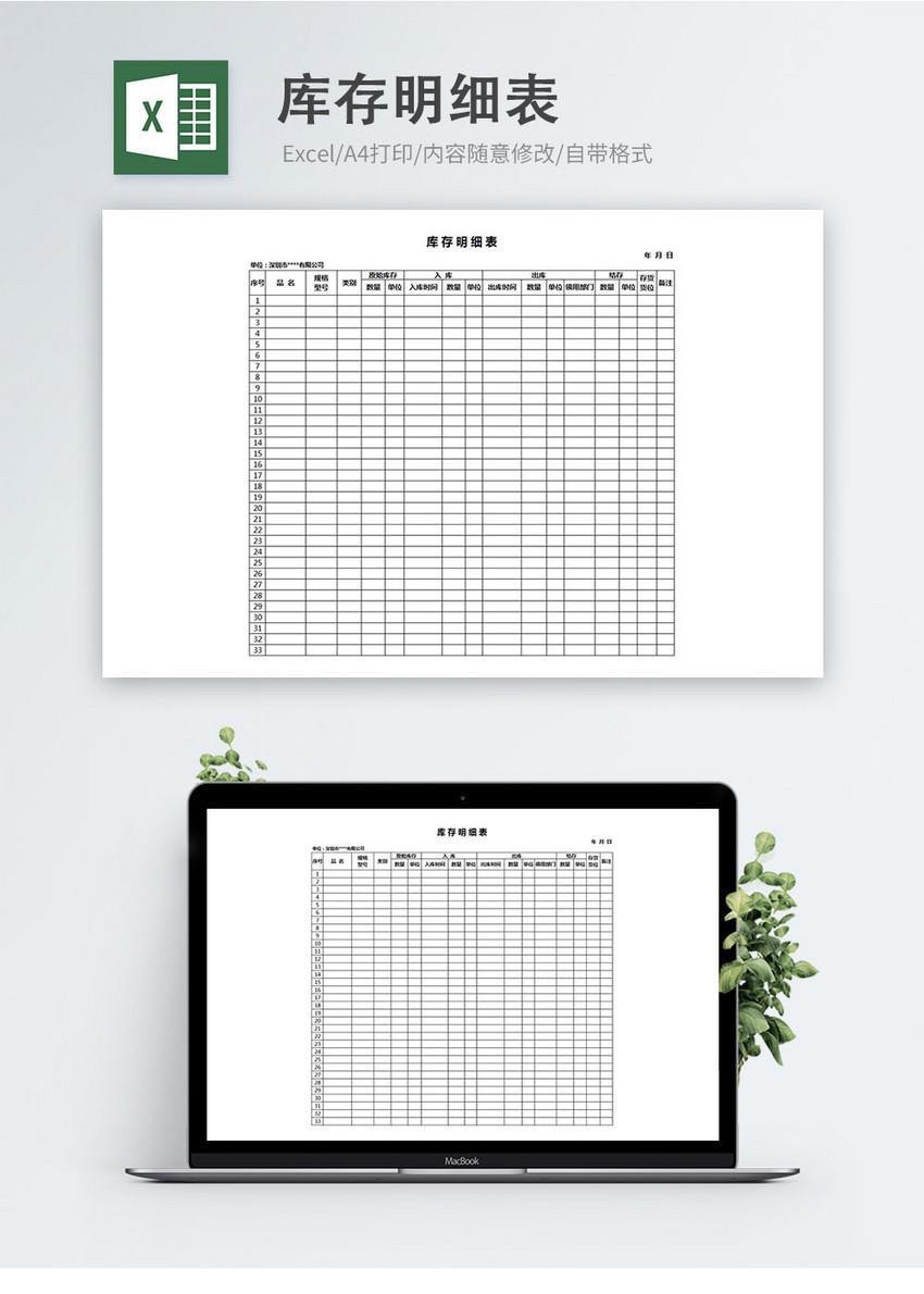 库存明细表excel表格模板图片
