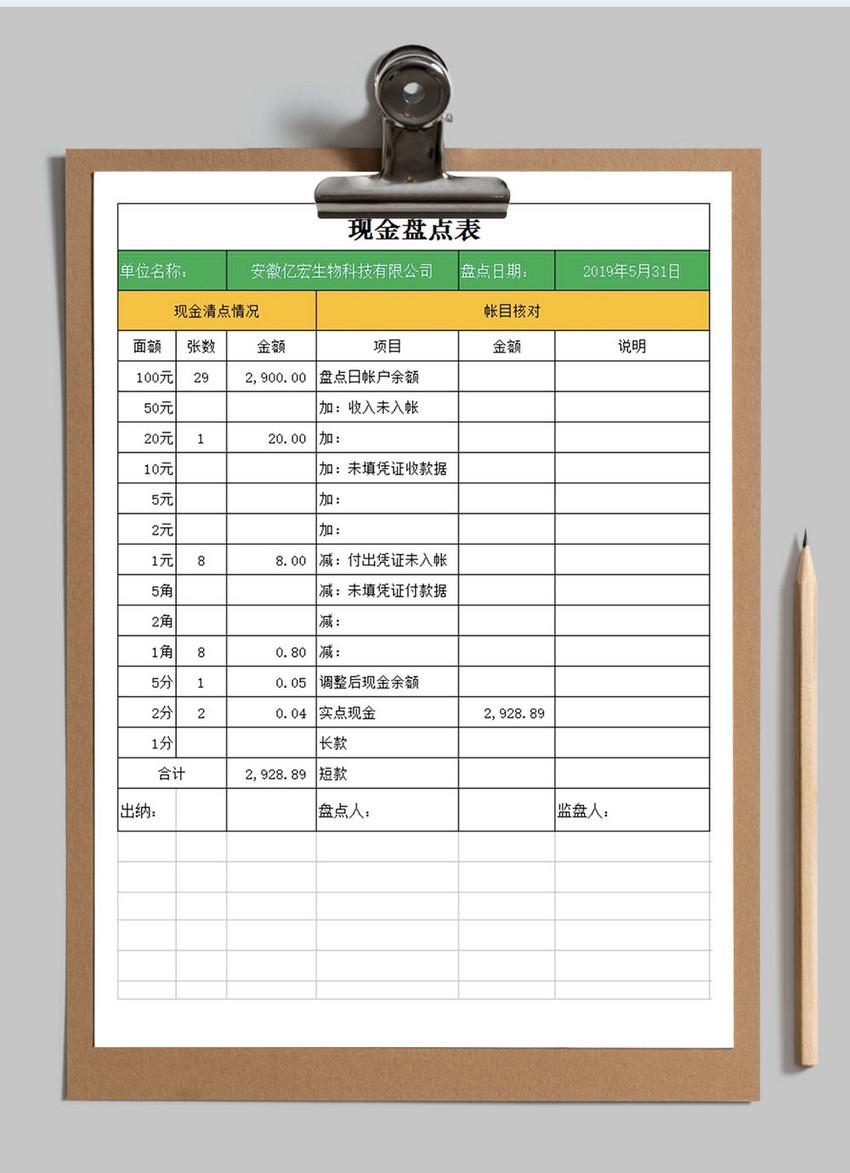 库存现金盘点表(自动计算)Excel模板图片