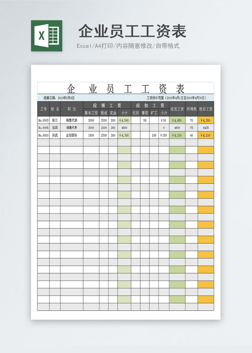 企业员工工资表Excel模板图片