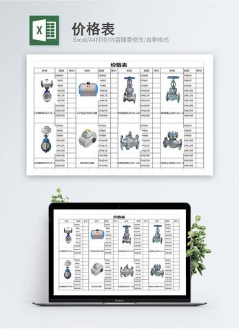 商品价格表Excel模板图片