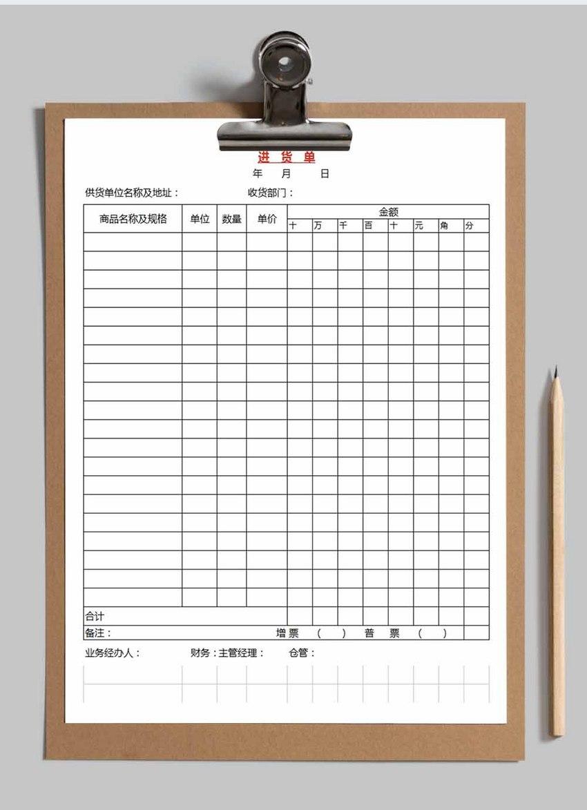 进货单Excel模板图片