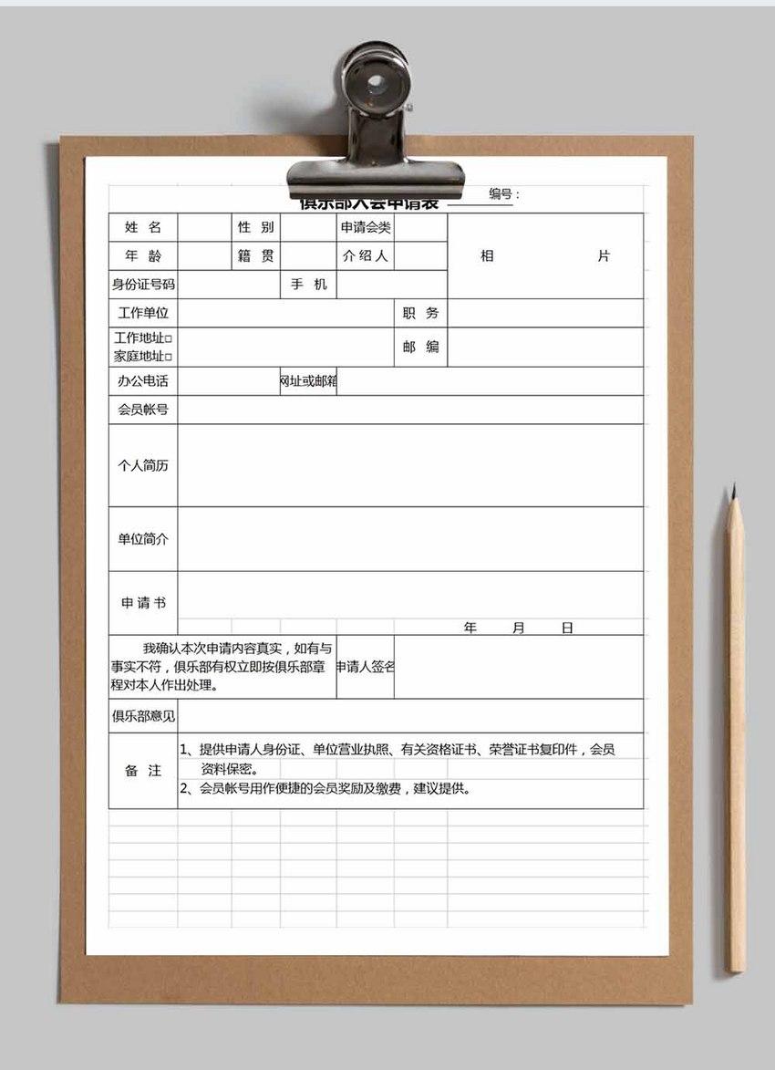 俱乐部入会申请表Excel模板图片