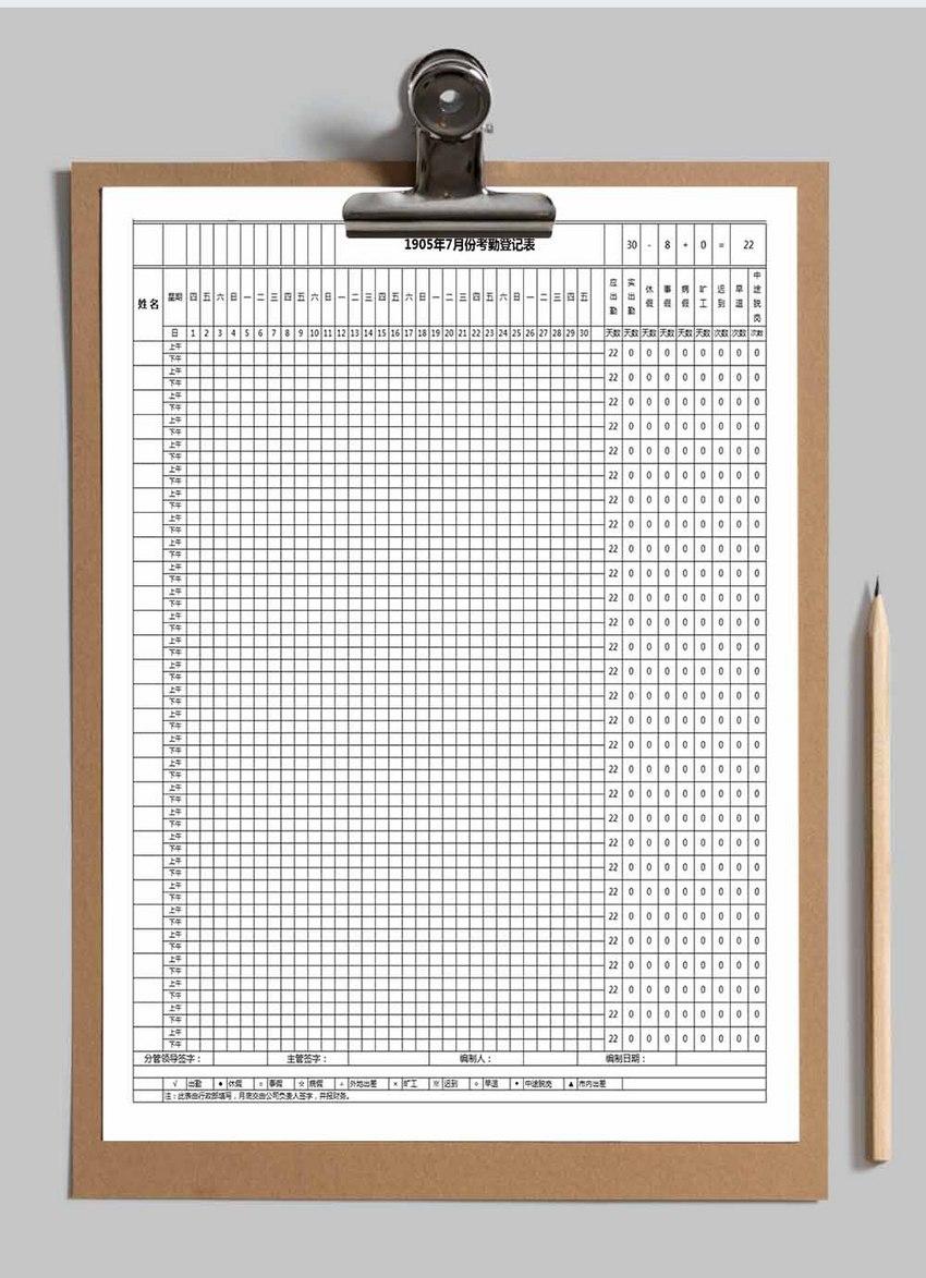 考勤表范本Excel模板图片