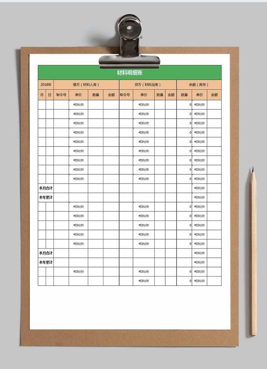 库存明细表Excel模板图片