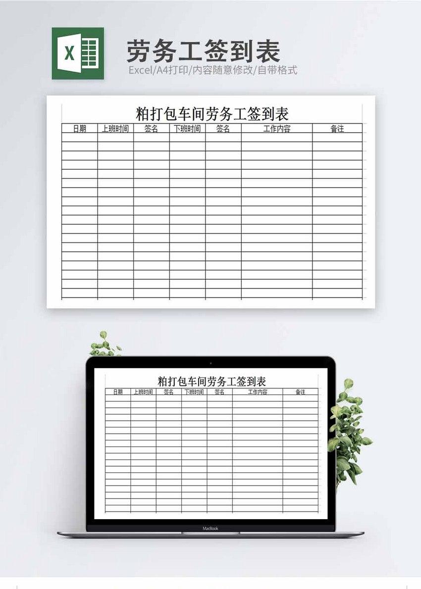 劳务工签到表Excel模板图片