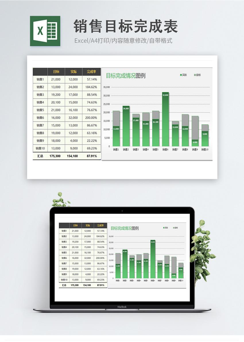 任务计划安排表Excel模板图片