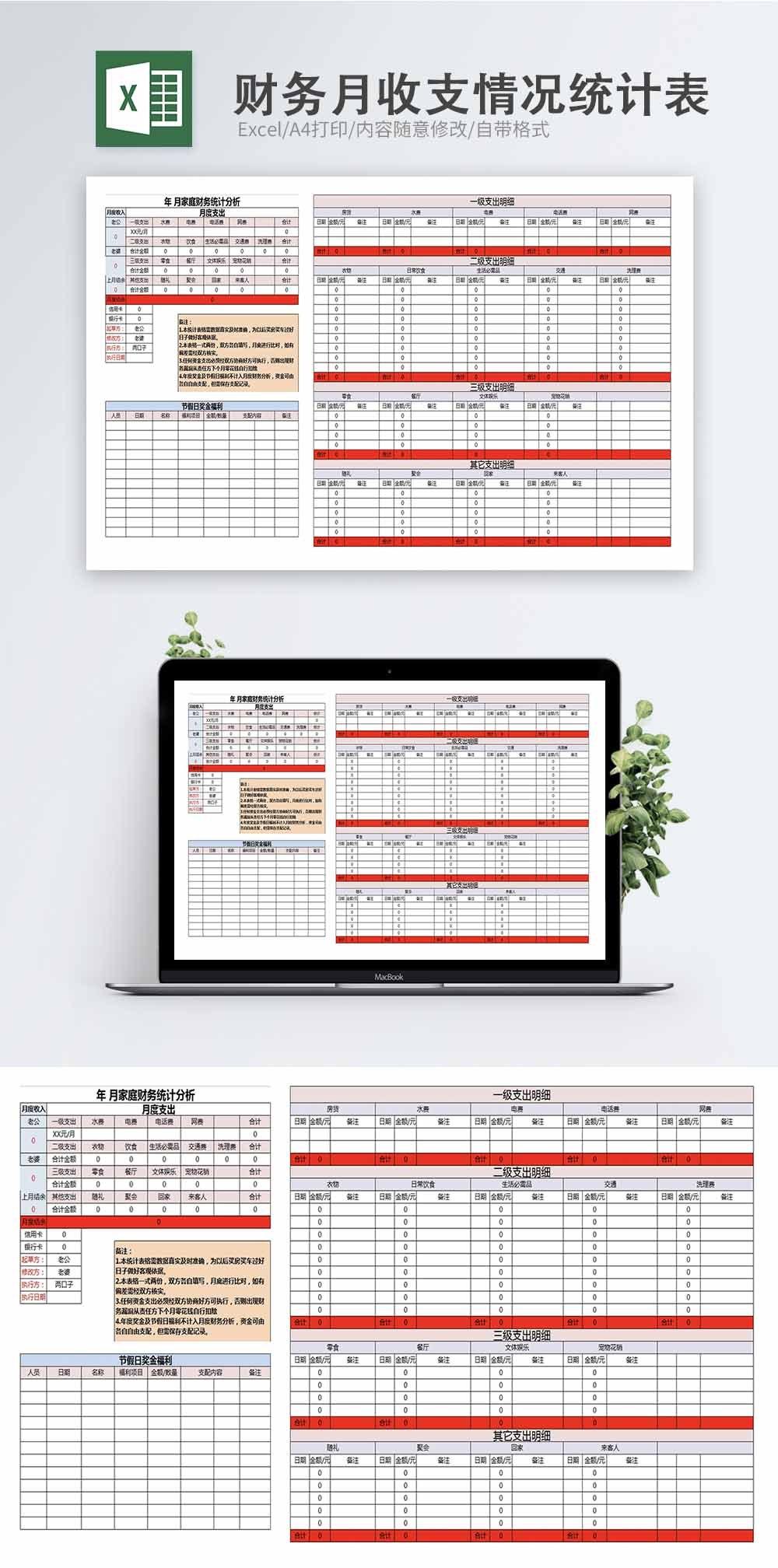 财务月收支情况统计表Excel模板图片