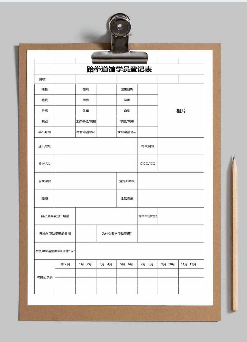 跆拳道馆学员登记表Excel模板图片