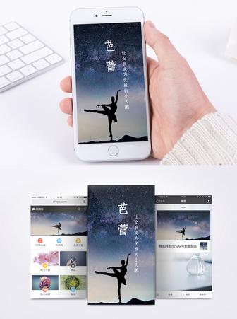 星空下的芭蕾舞者手机海报壁纸图片