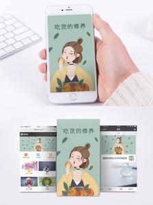 吃柿子的女孩吃货插画卡通手机海报壁纸图片