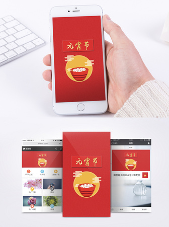 元宵佳节手机海报配图图片