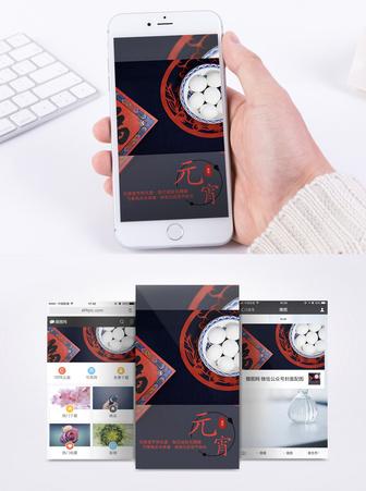 元宵节手机海报配图图片