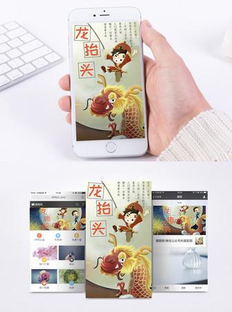 传统节日龙抬头手机海报配图图片