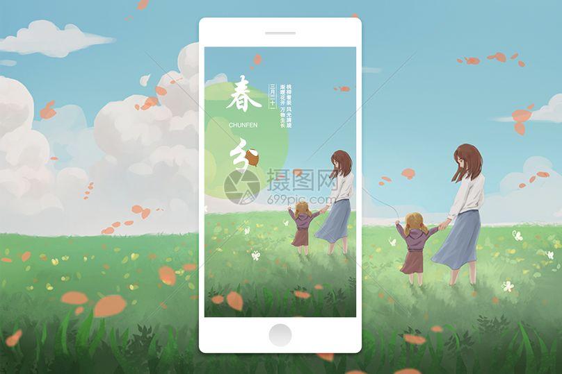 春分手机海报配图图片