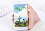 植树节手机海报配图图片