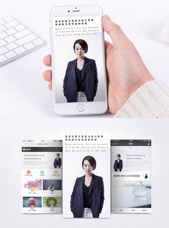 职场女性手机海报配图图片
