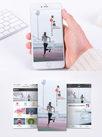 运动健康手机海报配图图片