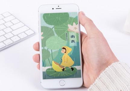 雨水节气手机海报图片