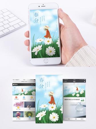 春天春分美丽景色手机海报配图图片