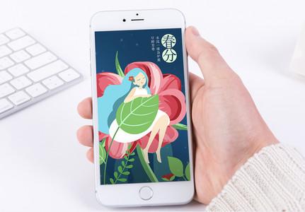 春分花卉少女手机海报配图图片