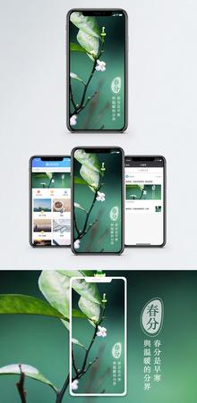 春季万物苏醒手机海报配图图片