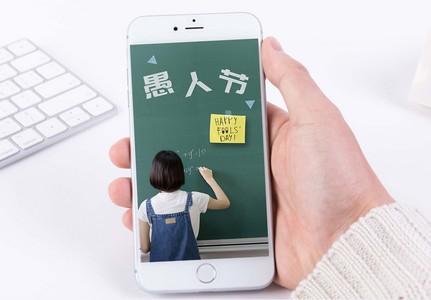 愚人节手机海报配图图片