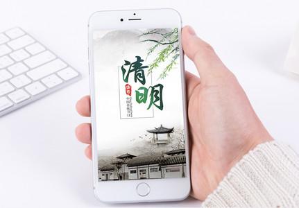 清明手机海报配图图片