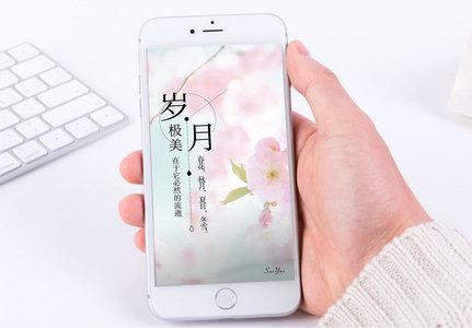 心情短句手机海报配图图片