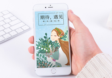 心情日签手机海报配图图片
