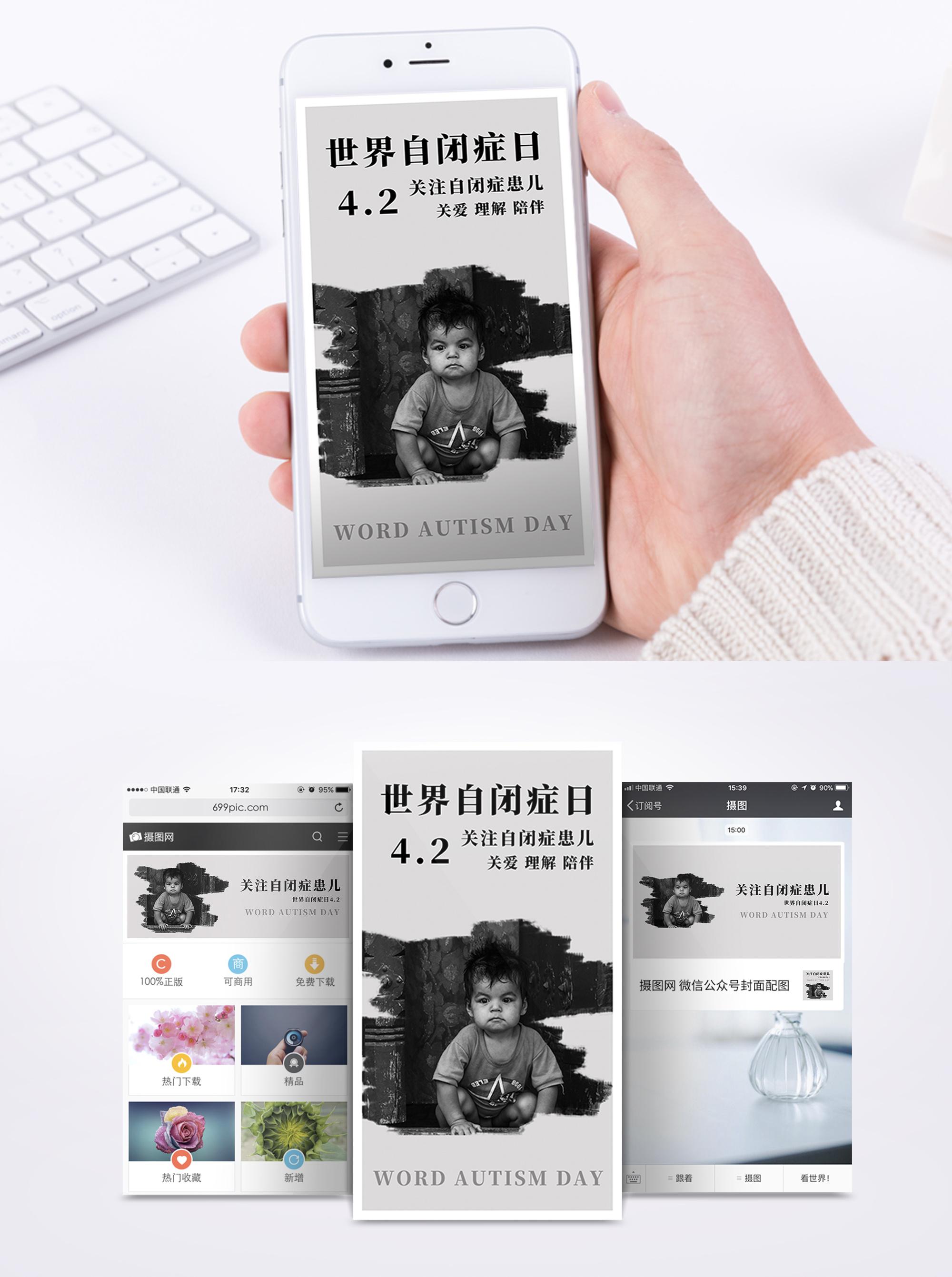 世界自闭症日手机海报配图高清图片