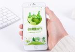 公益环保绿色手机海报配图图片