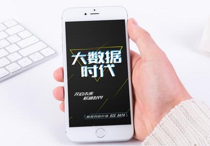 大数据手机海报配图图片