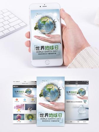 世界地球日手机海报配图图片