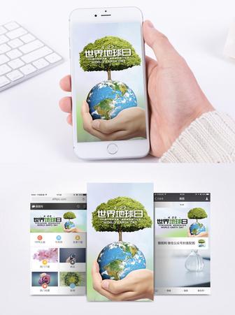 世界地球日移动端海报配图图片