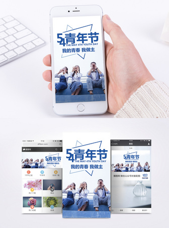 青春活力青年节手机海报配图图片