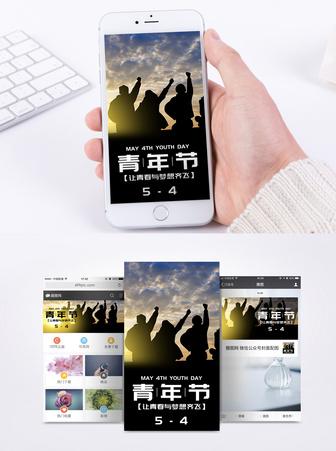 五四青年节手机海报配图图片