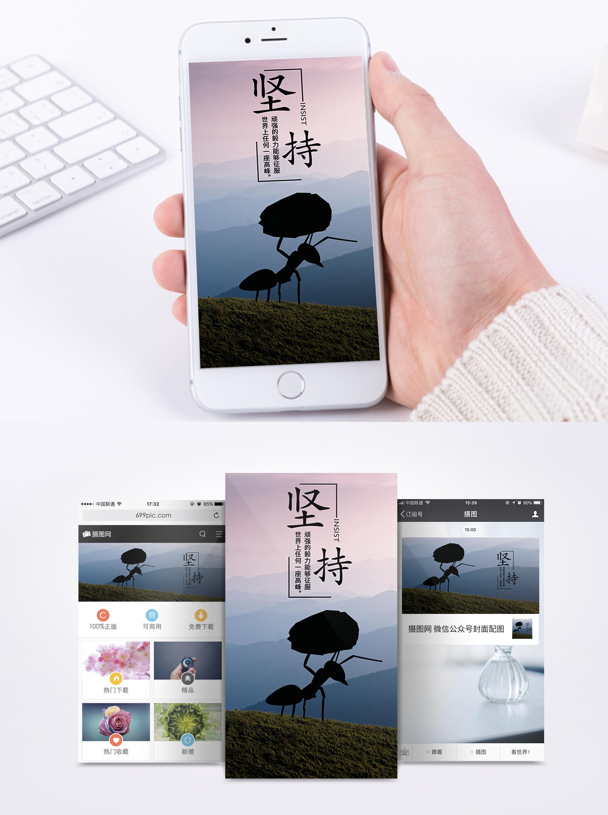 励志坚持手机海报配图高清图片