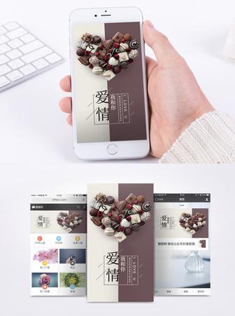 心形爱情巧克力手机海报配图图片