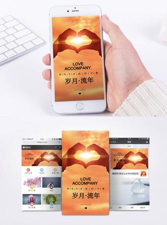 爱情心形手势手机海报配图图片
